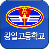 광일고등학교 icon