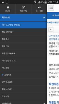 광일고등학교 apk screenshot