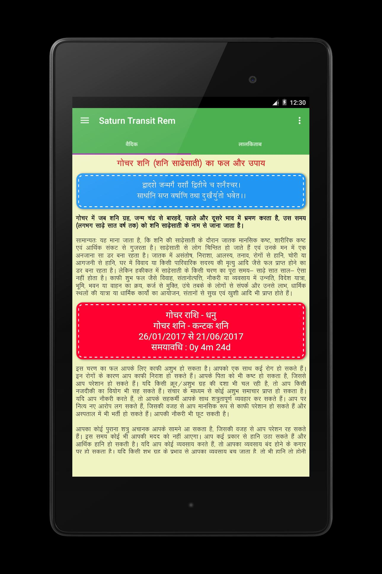 Astrology & Remedies for Android - APK Download