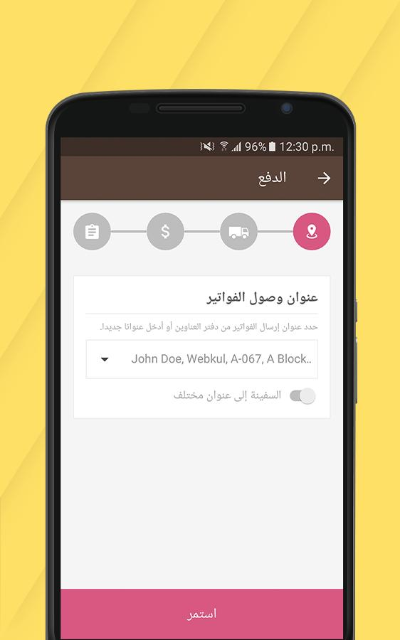 Magento Arabic Mobile App Builder with RTL support for Android - APK