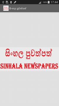 Sinhala Newspapers poster