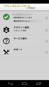ペアレンタルコントロール by マイセキュア(旧バージョン) poster