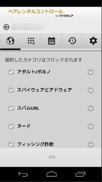 ペアレンタルコントロール by マイセキュア(旧バージョン) screenshot 1