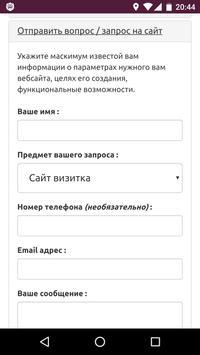 Сайт под ключ apk screenshot