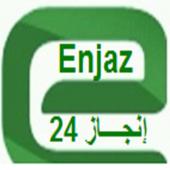 انجاز 24 icon