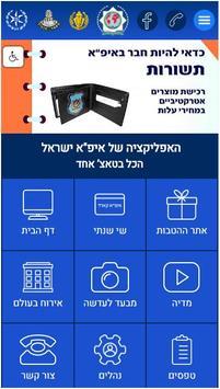 """איפ""""א - ישראל poster"""