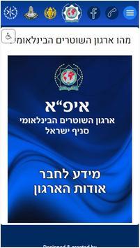 """איפ""""א - ישראל screenshot 1"""
