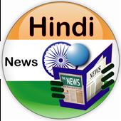 Hindi news, Hindi News Paper, Latest news in hindi icon
