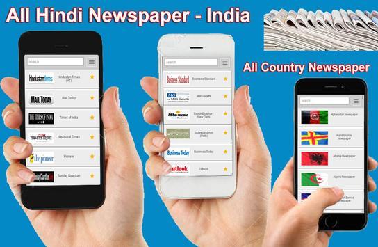 Hindi news, Hindi News Paper, Latest news in hindi poster
