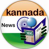 Kannada News - Prajavani news paper - Udayavani icon
