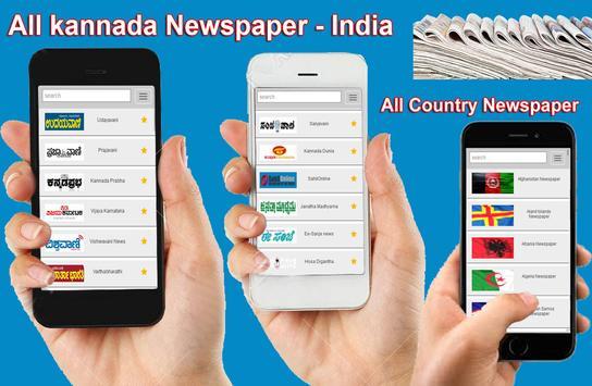 Kannada News - Prajavani news paper - Udayavani screenshot 8