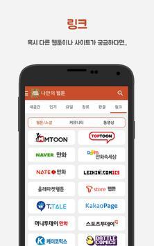 모여라 웹툰 - 무료웹툰/만화 apk screenshot