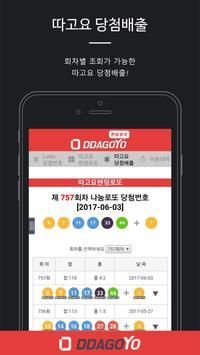 2019 따고요 따고요로또 재미로 즐기는 DDAGOYO 랜덤로또 무료로또 로또번호생성기 screenshot 4