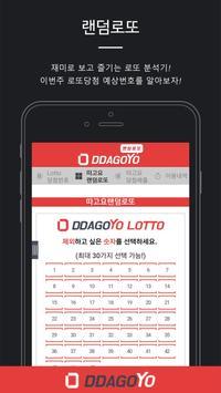 2019 따고요 따고요로또 재미로 즐기는 DDAGOYO 랜덤로또 무료로또 로또번호생성기 poster