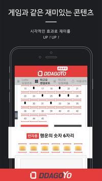 2019 따고요 따고요로또 재미로 즐기는 DDAGOYO 랜덤로또 무료로또 로또번호생성기 screenshot 1
