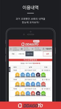 2019 따고요 따고요로또 재미로 즐기는 DDAGOYO 랜덤로또 무료로또 로또번호생성기 screenshot 2