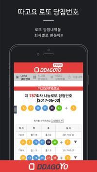 2019 따고요 따고요로또 재미로 즐기는 DDAGOYO 랜덤로또 무료로또 로또번호생성기 screenshot 3