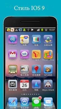 лаунчер айфон под андроид poster