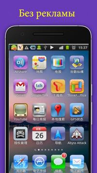 лаунчер айфон под андроид apk screenshot
