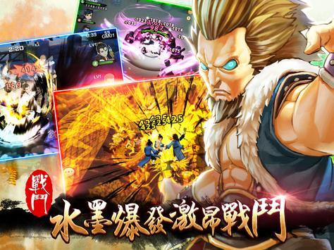 古龍Q傳 apk screenshot