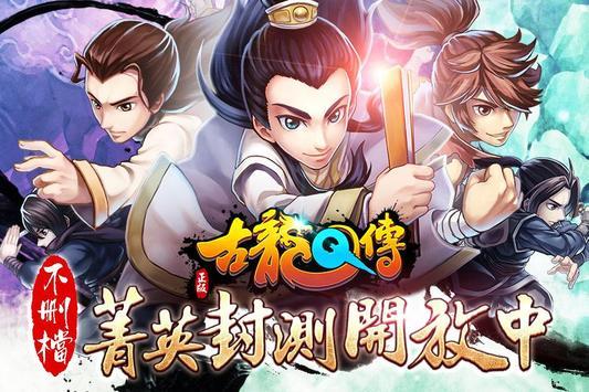 古龍Q傳 poster