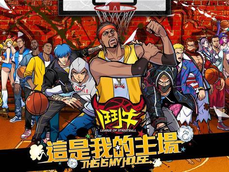 鬥牛-街頭籃球競技手遊 poster