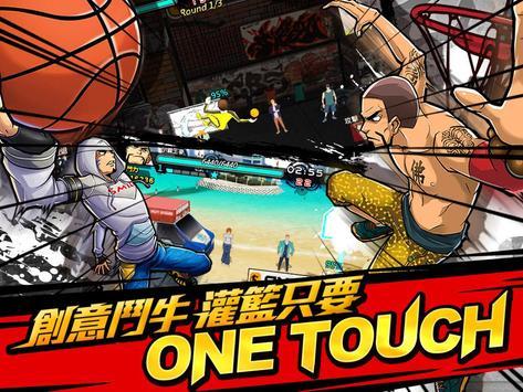 鬥牛-街頭籃球競技手遊 screenshot 1