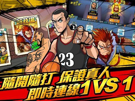 鬥牛-街頭籃球競技手遊 screenshot 21