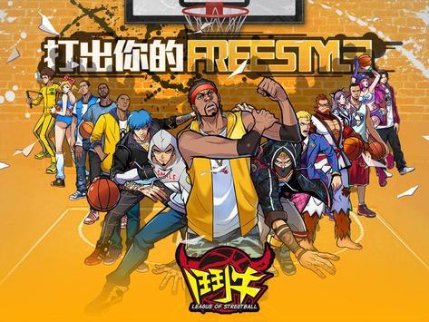 鬥牛-街頭籃球競技手遊 screenshot 6