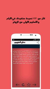 نصائح للمتزوجين الجدد apk screenshot