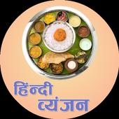 Recipe in Hindi icon