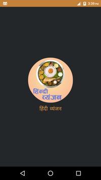 Recipe in Hindi poster