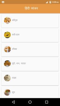 Recipe in Hindi screenshot 1