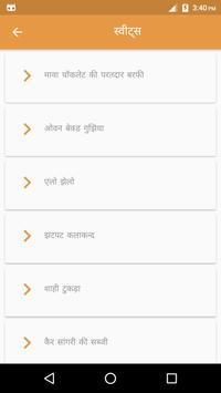 Recipe in Hindi screenshot 2