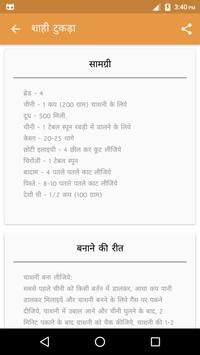 Recipe in Hindi screenshot 3
