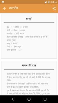 Recipe in Hindi screenshot 4