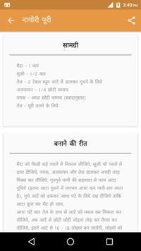 Recipe in Hindi screenshot 5