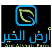 Ard Alkhair icon