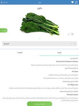 Ard Alkhair screenshot 10