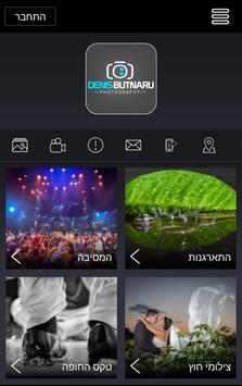 Denis Butnaru photography screenshot 1