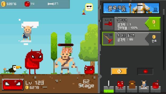 JellyJJang apk screenshot