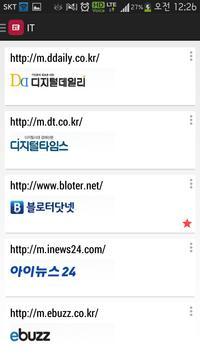뉴스천국 apk screenshot