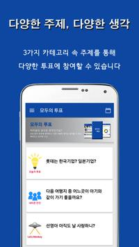 모두의 투표 - Vote For Everyone screenshot 1