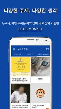 모두의 투표 - Vote For Everyone screenshot 4