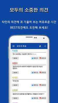 모두의 투표 - Vote For Everyone screenshot 6