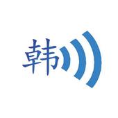 韩语实用会话学习 icon