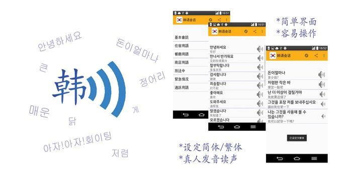 韩语实用会话学习 apk screenshot