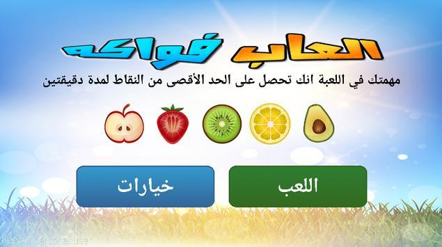 العاب الفواكه apk screenshot