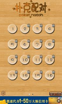 Poker Memory Match poster