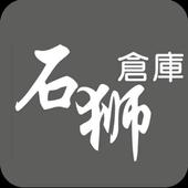 石獅倉庫咖啡 icon